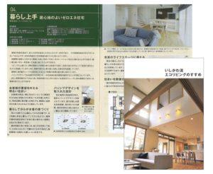 エコ住宅記事