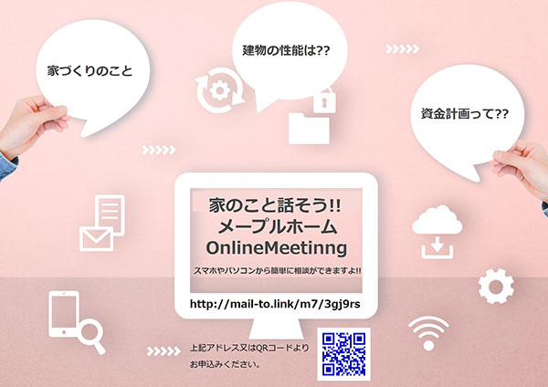 家づくりOnline Meeting