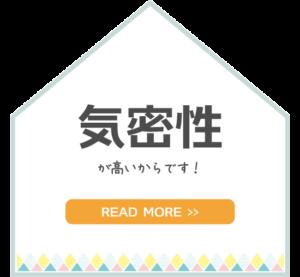 金沢の新築一戸建ての気密性能
