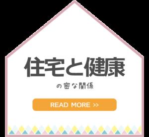 金沢の新築一戸建ての住宅と健康の関係
