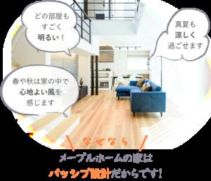 金沢の新築一戸建てのパッシブデザイン
