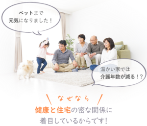 金沢の新築一戸建てと健康の関係