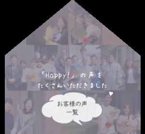 金沢の新築一戸建てのお客様の声