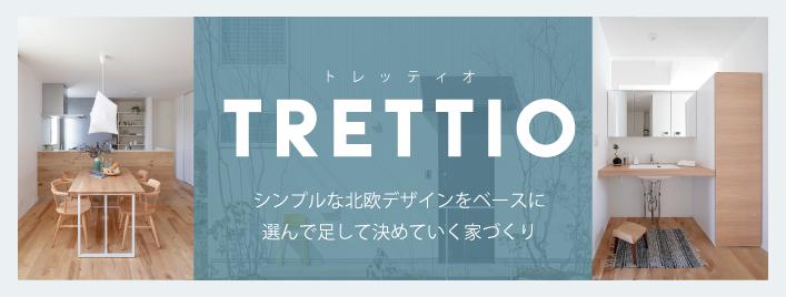 金沢の新築一戸建て「TRETTIO」