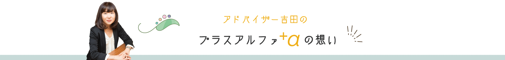 金沢の自由設計住宅工務店のスタッフ