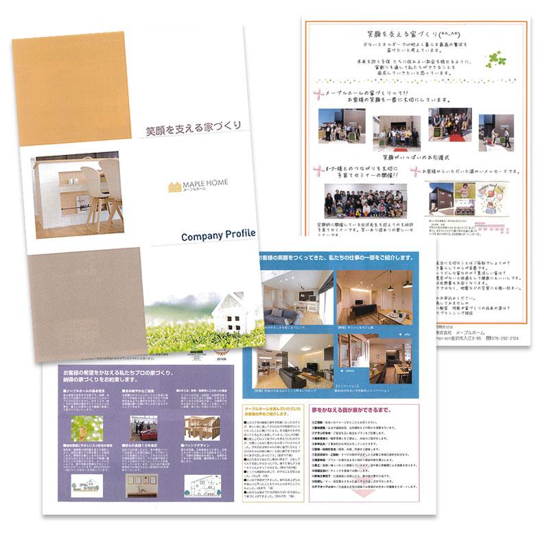 金沢の家づくり資料