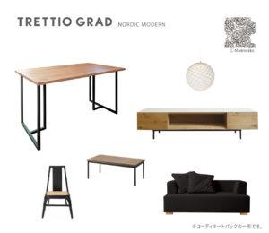 モダンなTRETTIO家具