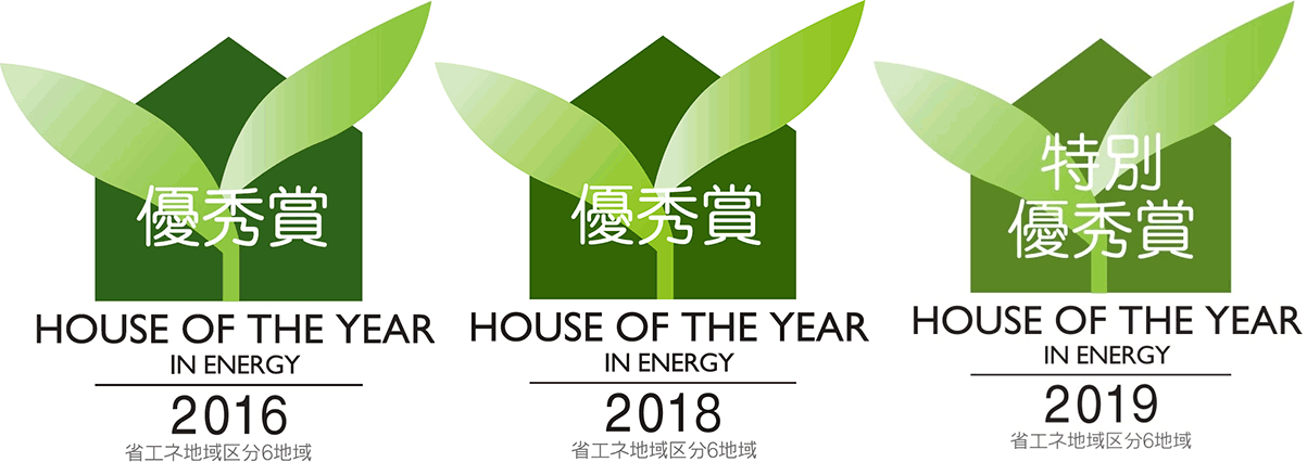 House of the Year 特別優秀賞受賞