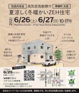 石川県完成見学会